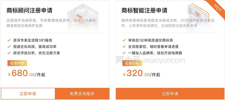阿里云商标智能注册申请价格320元/类·件