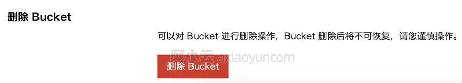 阿里云对象存储删除Bucket