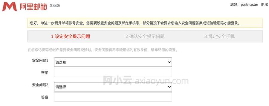 阿里云企业邮箱设定安全提示问题