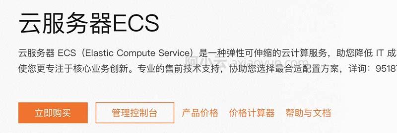 阿里云服务器ECS