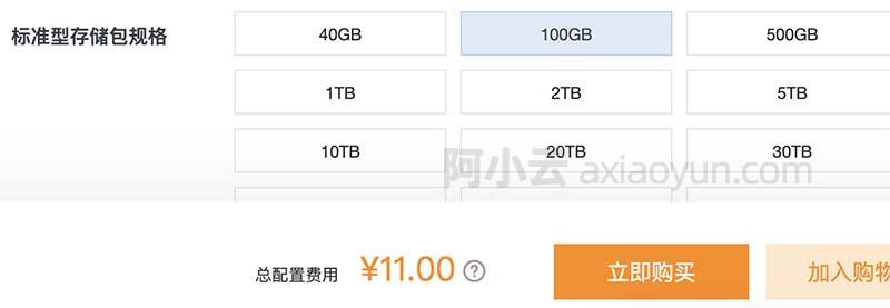 阿里云对象存储OSS存储包收费标准